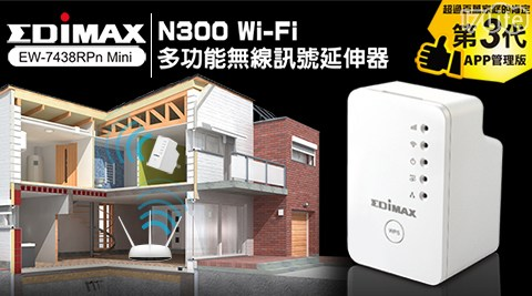 【EDIMAX 訊舟】Wi-Fi多功能無線訊號延伸器