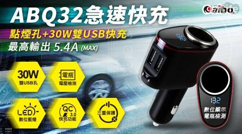 aibo QC3.0急速車用充電器