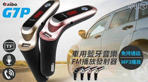 aibo/G7P/車用藍牙/音樂FM/播放發射器/免持通話/MP3播放