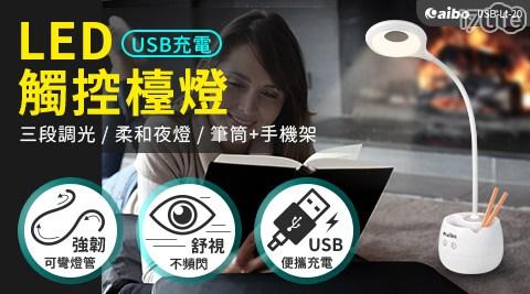 檯燈/AIBO/USB/小夜燈/觸控