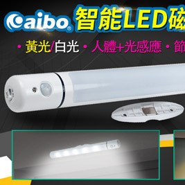 aibo LED 紅外線人體感應磁吸式照明燈