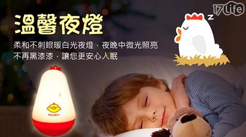 療癒系 /USB充電式 /不倒翁觸控咕咕燈