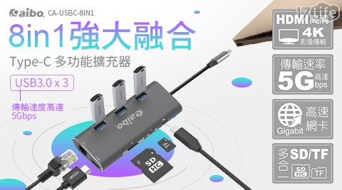 aibo/hub/Type-C/USB3.0/擴充器/擴充埠/docking