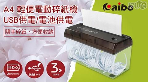 平均每台最低只要299元起(含運)即可購得【aibo】A4 USB輕便電動碎紙機任選1台/2台/4台,顏色:黑色/粉紅。