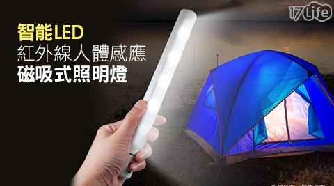 智能LED紅外線人體感應多功能磁吸式照明燈(露營用)