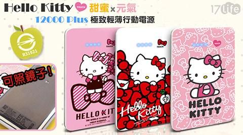 Hello Kitty /甜蜜元氣/ 12000 Plus/ 極致輕薄/行動電源