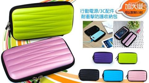 平均每入最低只要76元起(含運)即可購得行動電源3C配件收納盒(加大版)1入/2入/5入,顏色可選:紫/粉/黑/藍/綠。