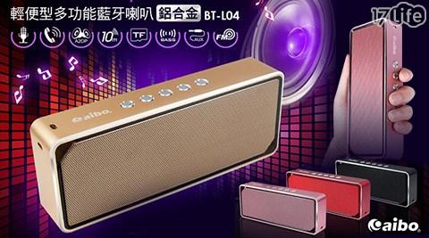 平均最低只要699元起(含運)即可享有aibo L04 多功能 鋁合金雙喇叭無線藍牙音箱(記憶卡/FM/AUX):1入/2入/4入/8入,多色選擇!