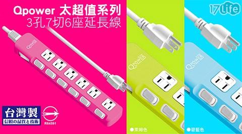Qpower/太順電業/太超值系列/TS-376A/3孔7切6座延長線/1.8米
