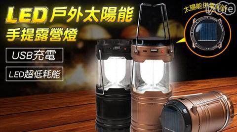 USB太陽能充電式/手提LED/露營燈