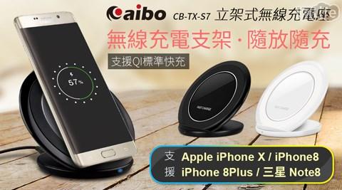 Note8/iPhone8/手機/充電/無線/無線充電器