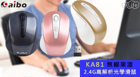 平均每入最低只要199元起(含運)即可購得【aibo】KA81無線果漾2.4G高解析光學滑鼠1入/2入/4入,顏色:金色/玫瑰金/鐵灰色。