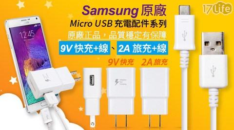 只要309元起(含運)即可購得【SAMSUNG三星】原價最高4720元原廠充電配件系列任選1組/2組/4組:(A)原廠旅充頭2A+Micro USB傳輸充電線/(B)原廠Micro USB充電傳輸兩用9V快充套件組。
