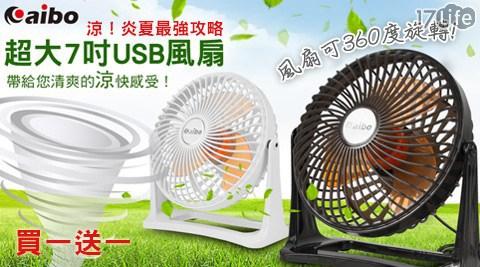 涼!/炎夏最強攻略/買一送一/涼爽超大/360度旋轉/7吋/USB風扇/風扇