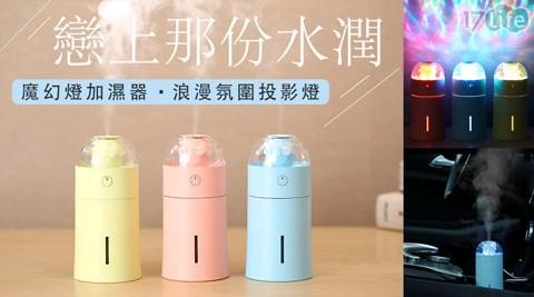 LED/加濕器/水氧機/薰香/七彩/投影