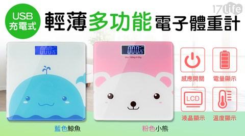 USB充電液晶螢幕 多功能電子體重計