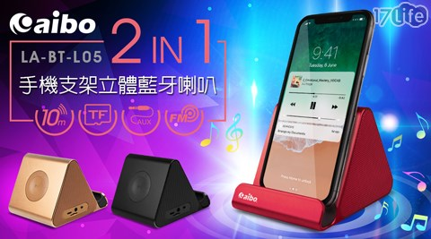 平均最低只要 649 元起 (含運) 即可享有(A)【aibo】二合一手機支架立體藍牙喇叭(記憶卡/FM/AUX) 1入/組(B)【aibo】二合一手機支架立體藍牙喇叭(記憶卡/FM/AUX) 2入/組(C)【aibo】二合一手機支架立體藍牙喇叭(記憶卡/FM/AUX) 4入/組(D)【aibo】二合一手機支架立體藍牙喇叭(記憶卡/FM/AUX) 8入/組
