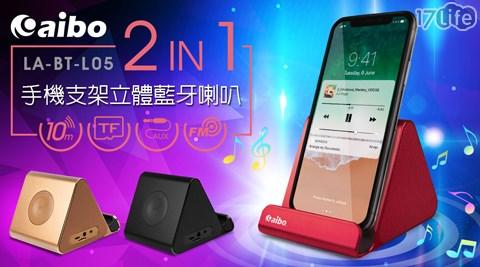 【aibo】二合一手機支架立體藍牙喇叭(記憶卡/FM/AUX)