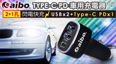 aibo Type-C PD快充 鋁合金車用充電器