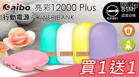 (買一送一) aibo  BSMI亮彩12000 Plus行動電源
