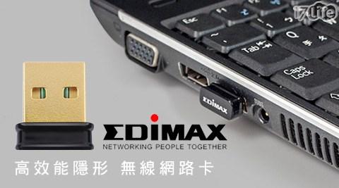 只要269元(含運)即可享有【EDIMAX 訊舟】原價599元EW-7811Un高效能隱形USB無線網路卡只要269元(含運)即可享有【EDIMAX 訊舟】原價599元EW-7811Un高效能隱形US..