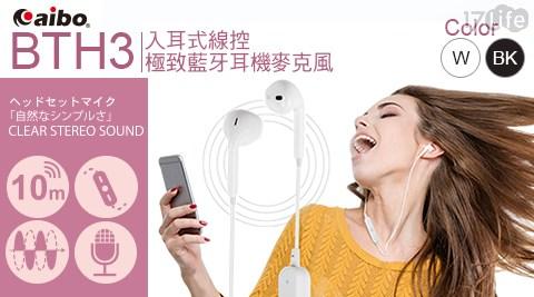 藍牙/藍牙耳機/藍牙耳麥/aibo/BTH3/麥克風/耳機