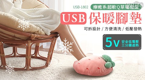 USB保暖腳墊/USB/腳墊/地墊/發熱地墊/保暖/腳部保暖/聖誕禮物/發熱腳套/腳套/套腳墊