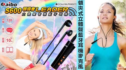 平均每入最低只要550元起(含運)即可購得aibo領導者S600領夾式立體聲藍牙耳機麥克風(V4.0)1入/2入/4入/8入。