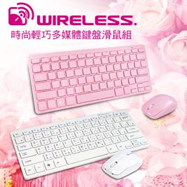 【aibo】無線鍵盤滑鼠組