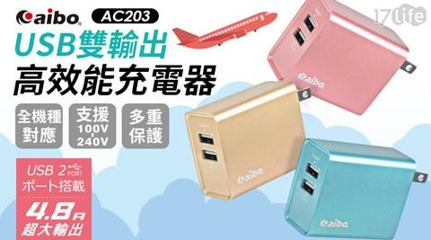 充電器/充電頭/萬國/USB/雙輸出