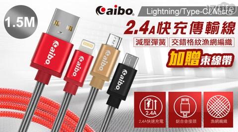 充電線/2.4A/傳輸線/APPLE/IOS/安卓/MICRO/USB/Type-C