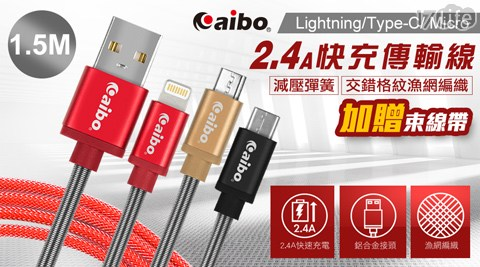 aibo 鋁合金彈簧 2.4A快充傳輸線-1.5M