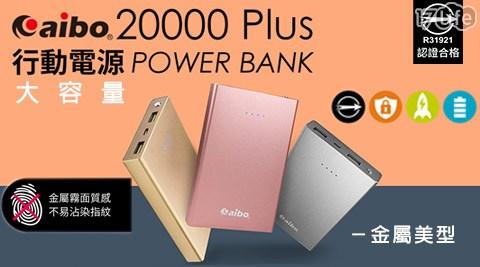 aibo/BSMI認證/金屬美型/20000Plus/大容量行動電源/行動電源