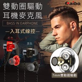 aibo 雙動圈驅動入耳式線控耳機麥克風