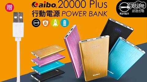 20000plus/輕薄質感/大容量/行動電源