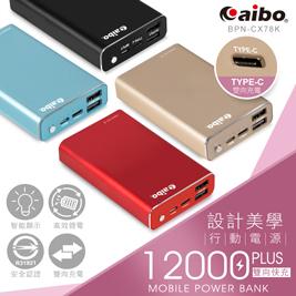 aibo Type-C 12000雙向充行動電源