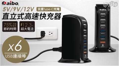 aibo Q366 智慧QC3.0 5V/9V/12V 6埠直立式高速快充器(支援Type-C充電)/USB充電器/PORT