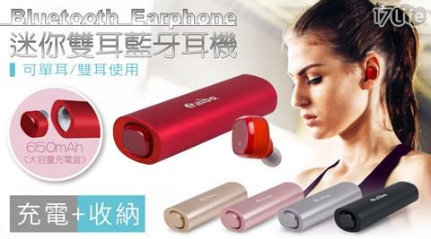 耳機/鋁合金/藍芽/雙耳/充電耳機