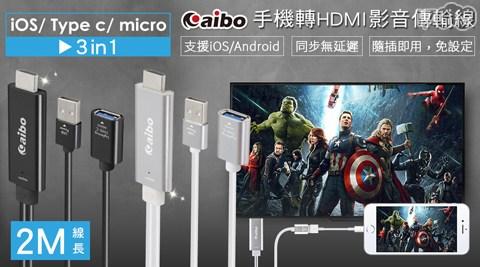 aibo 三合一 手機轉HDMI影音傳輸線