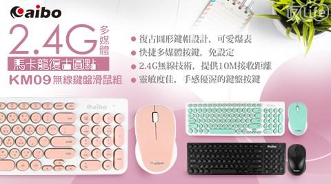 鍵盤/滑鼠/鍵鼠/AIBO/2.4G/無線/無線鍵盤/無線滑鼠/無線鍵鼠組