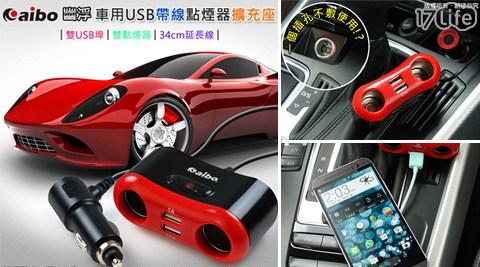 aibo-車用USB帶線點煙器擴充座系列