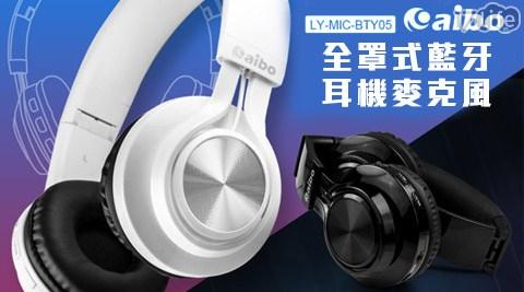 aibo /BTY05/全罩/頭戴式/藍牙耳機/麥克風