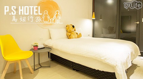 P.S Hotel 馬妞行旅-妞妞們渡假住宿趣