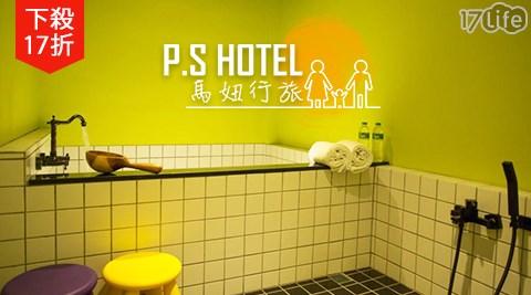P.S Hotel 馬妞行旅/宜蘭餅/行旅/溫泉/SPA/礁溪/去角質/p.s hotel/馬妞行旅/泡湯/湯屋/P.S Hotel