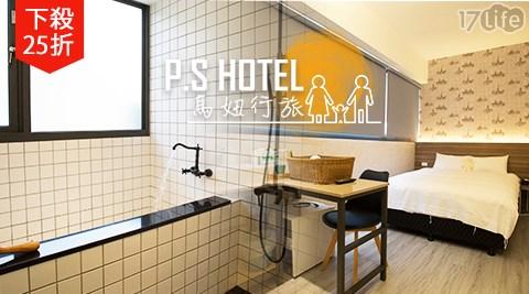 P.S Hotel 馬妞行旅/馬妞行旅/宜蘭餅/行旅/溫泉/SPA/礁溪/去角質/P.S Hotel/p.s hotel