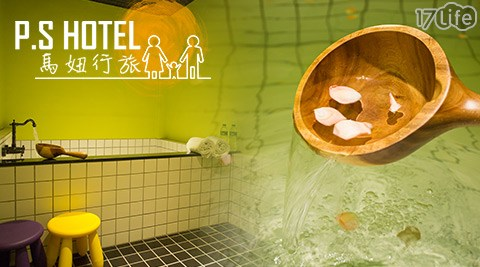 P.S Hotel 馬妞行旅-身心放鬆享樂湯屋專案