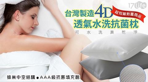 台灣製造/台灣製/MIT/4D/透氣/水洗/抗菌枕/抗菌/枕頭/枕心/舒眠