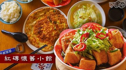 紅磚/懷舊/小館/桃園/客家/餐廳/客家菜