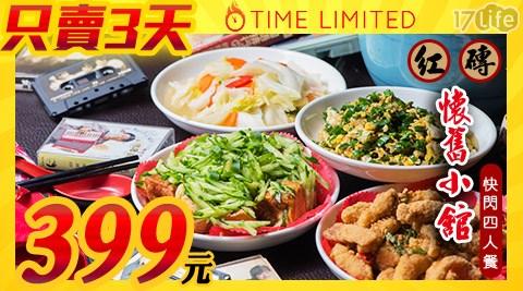 紅磚懷舊小館/懷舊餐廳/中式合菜/桃園餐廳/紅磚