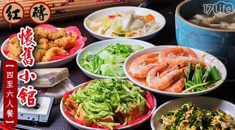 紅磚懷舊小館/懷舊餐廳/中式合菜/桃園餐廳/紅磚/蝦